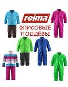 Детские флис и термобелье Reima для мальчиков до 6 лет