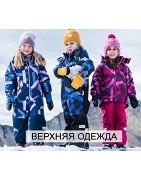 Детская зимняя одежда Reima для девочек до 3 лет - Купить недорого