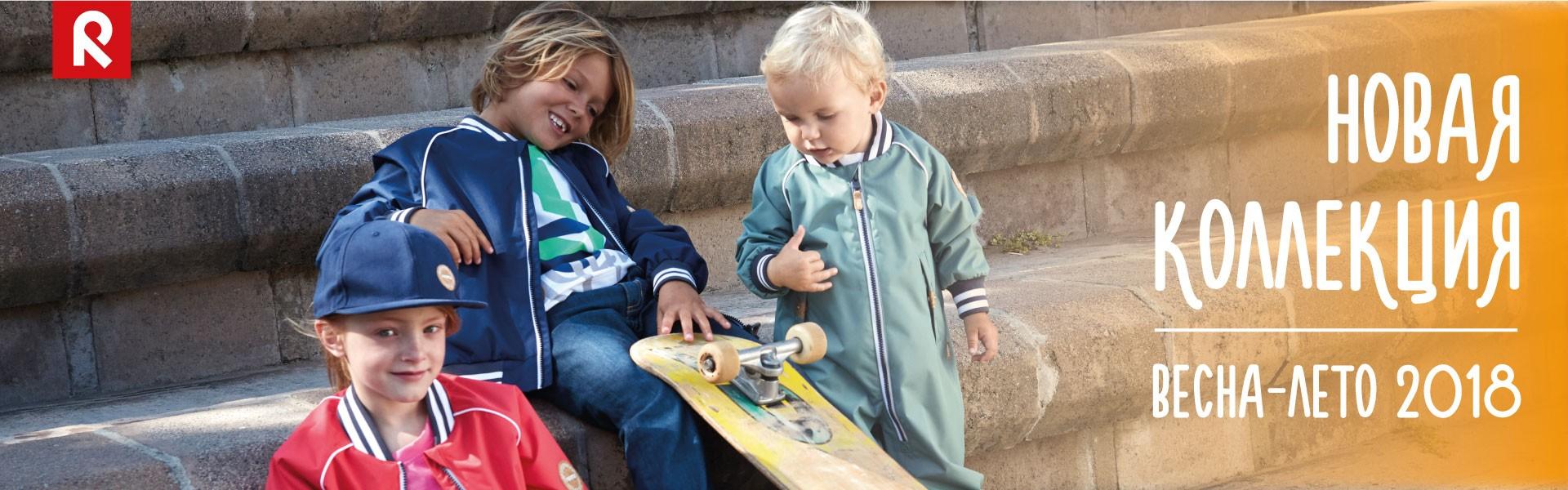 Детская одежда и обувь Reima с защитой от ультрафиолета!